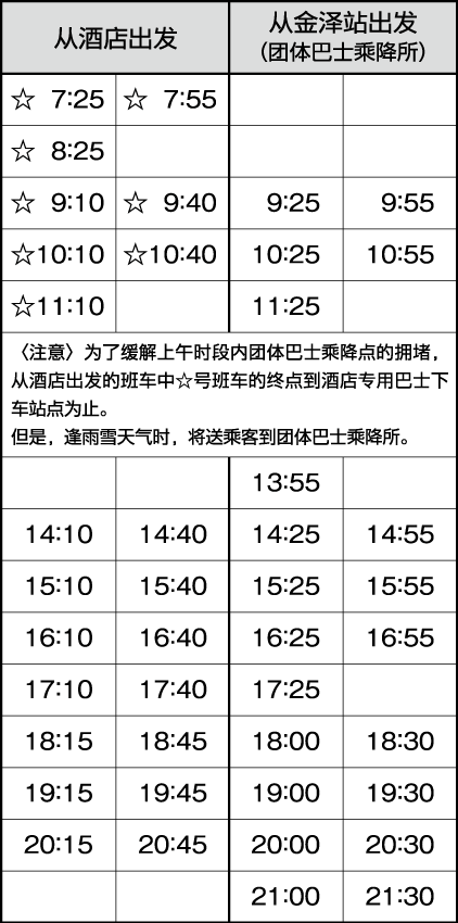 Hotel Shuttle Bus Schedule