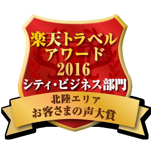 hokuriku2016_label_CB_c