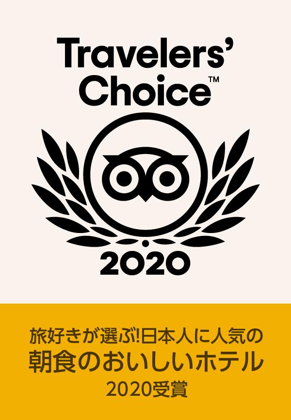 badge_tripadvisor2020