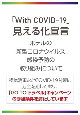 「With COVID-19」見える化宣言~お客様よりのご理解とご協力のお願い~