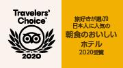 トリップアドバイザー「旅好きが選ぶ!日本人に人気の朝食のおいしいホテル2020」で全国11位にランクインしました(4年連続ランクイン)